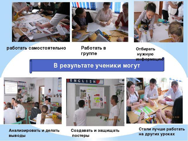 В результате ученики могут работать самостоятельно Работать в группе Отбирать...