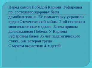 Перед самой Победой Каримя Зуфаровна по состоянию здоровья была демобилизован
