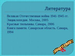 Великая Отечественная война 1941-1945 гг. Энциклопедия. Москва, 2005 Красные