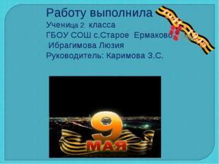 Работу выполнила Ученица 2 класса ГБОУ СОШ с.Старое Ермаково Ибрагимова Люзия