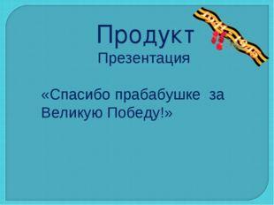 Продукт Презентация «Спасибо прабабушке за Великую Победу!»
