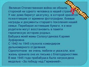 Великая Отечественная война не обошла стороной ни одного человека в нашей ст