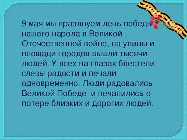 9 мая мы празднуем день победы нашего народа в Великой Отечественной войне, н...