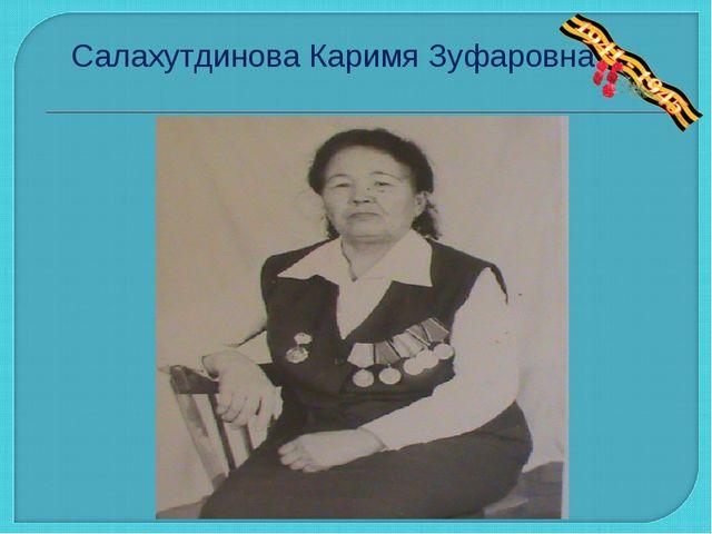Салахутдинова Каримя Зуфаровна