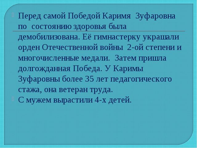 Перед самой Победой Каримя Зуфаровна по состоянию здоровья была демобилизован...