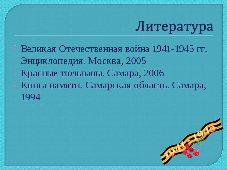 Великая Отечественная война 1941-1945 гг. Энциклопедия. Москва, 2005 Красные...