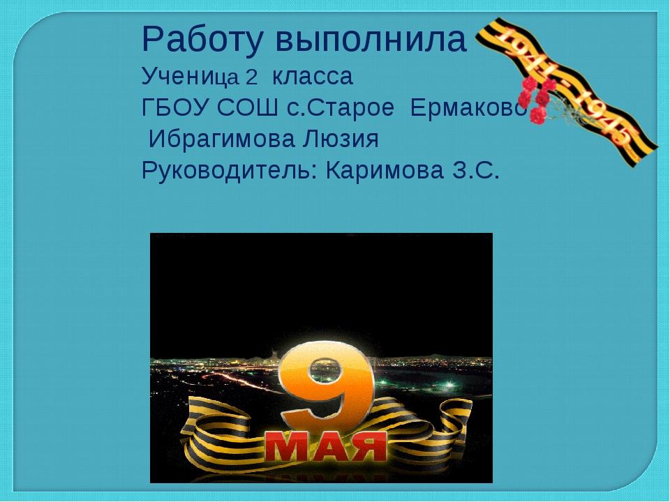 Работу выполнила Ученица 2 класса ГБОУ СОШ с.Старое Ермаково Ибрагимова Люзия...