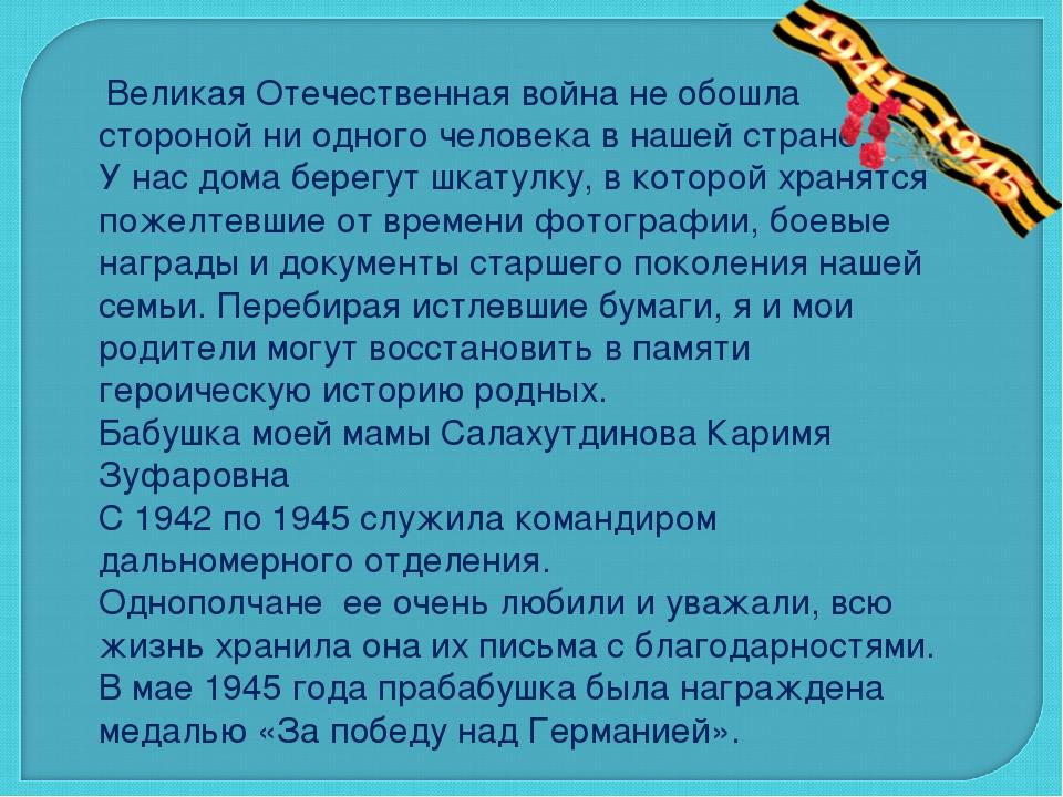 Великая Отечественная война не обошла стороной ни одного человека в нашей ст...
