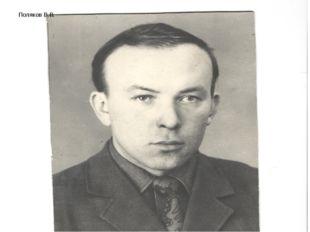 Поляков В.В.