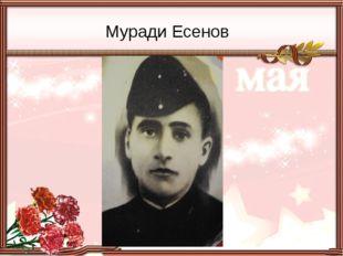 Муради Есенов