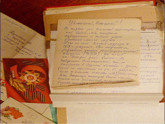 Письмо Кесаева