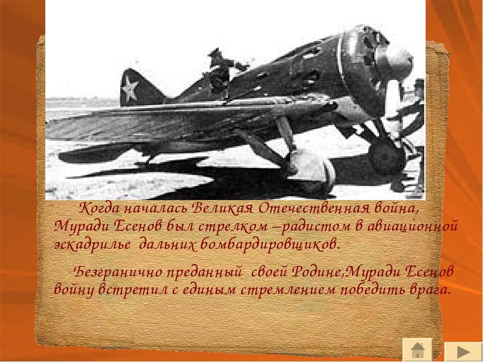 Служба в рядах Красно Когда началась Великая Отечественная война, Муради Есен...