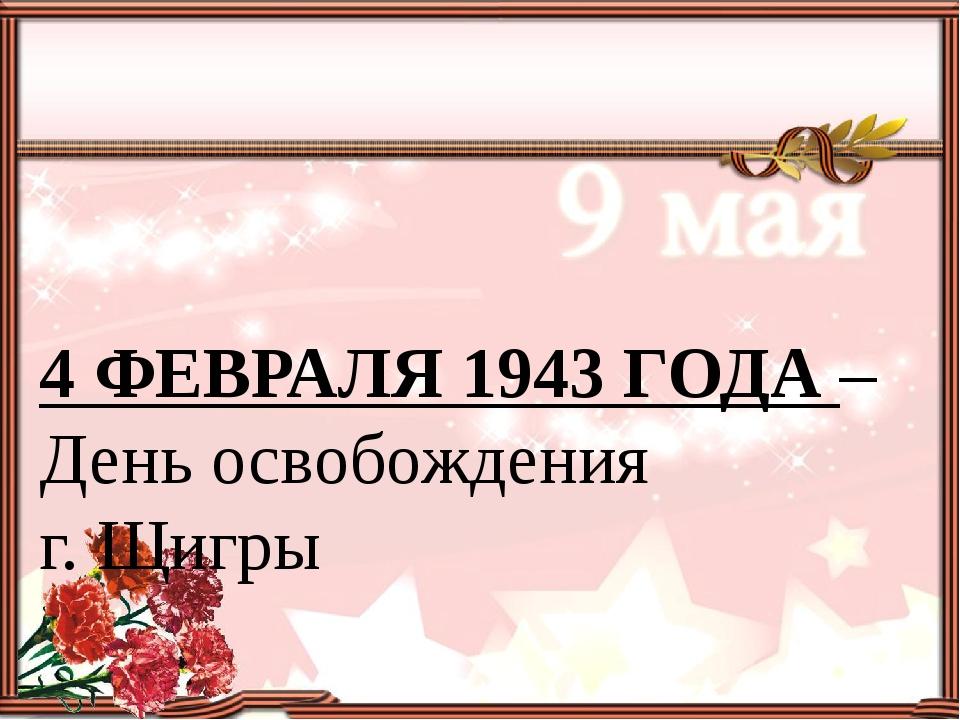 4 ФЕВРАЛЯ 1943 ГОДА – День освобождения г. Щигры