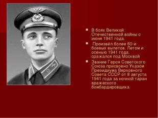 В боях Великой Отечественной войны с июня 1941 года. Произвёл более 60-и боев