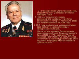С началом Великой Отечественной войны старший сержант участвовал в боях как