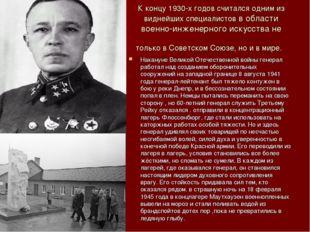 К концу 1930-х годов считался одним из виднейших специалистов в области военн