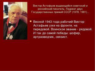Виктор Астафьев выдающийся советский и российский писатель. Лауреат двух Госу
