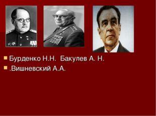 Бурденко Н.Н. Бакулев А. Н. .Вишневский А.А.
