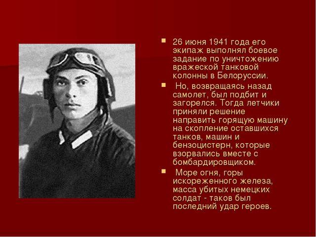 26 июня 1941 года его экипаж выполнял боевое задание по уничтожению вражеской...