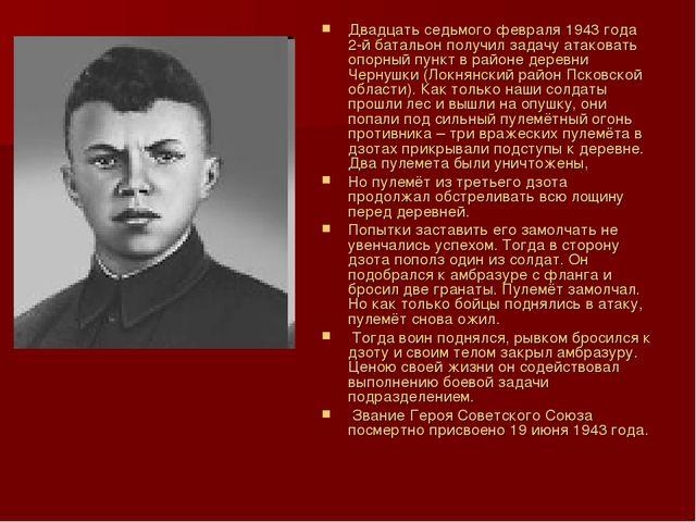 Двадцать седьмого февраля 1943 года 2-й батальон получил задачу атаковать опо...