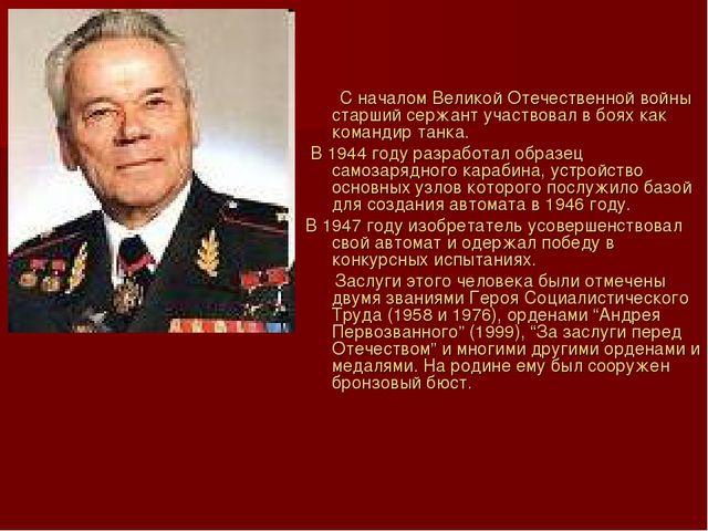 С началом Великой Отечественной войны старший сержант участвовал в боях как...