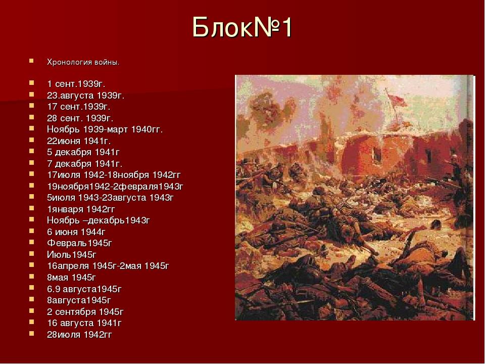 Блок№1 Хронология войны. 1 сент.1939г. 23.августа 1939г. 17 сент.1939г. 28 се...