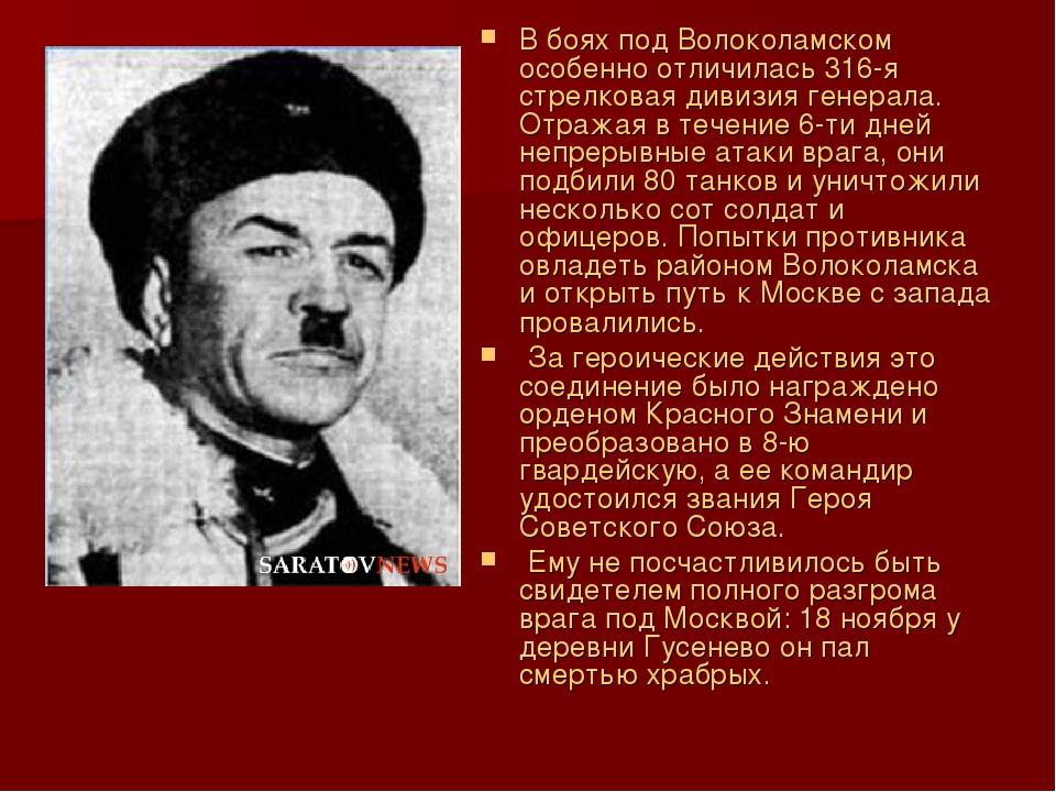 В боях под Волоколамском особенно отличилась 316-я стрелковая дивизия генерал...