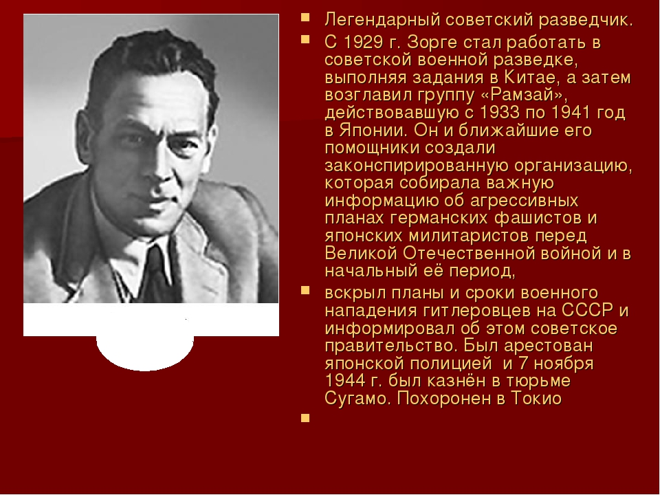 Легендарный советский разведчик. С 1929 г. Зорге стал работать в советской во...