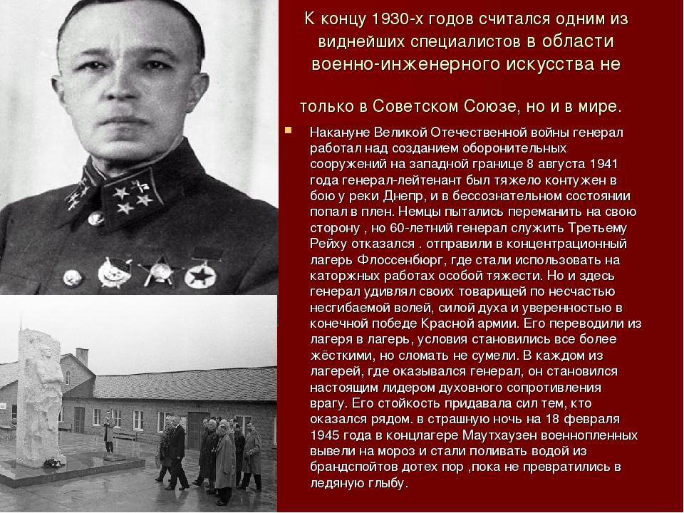 К концу 1930-х годов считался одним из виднейших специалистов в области военн...