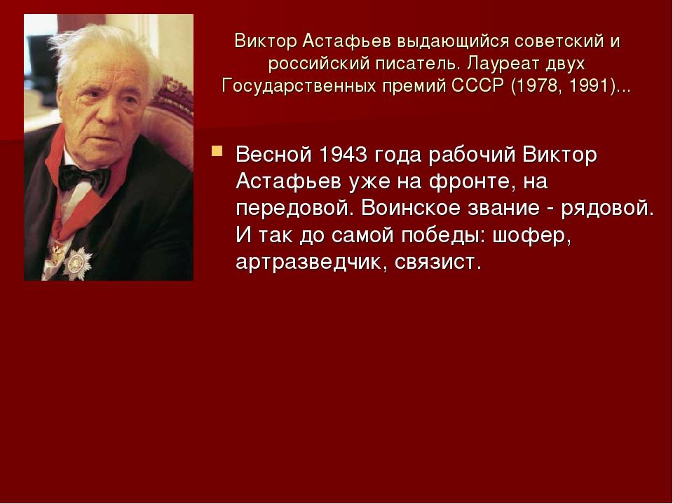 Виктор Астафьев выдающийся советский и российский писатель. Лауреат двух Госу...