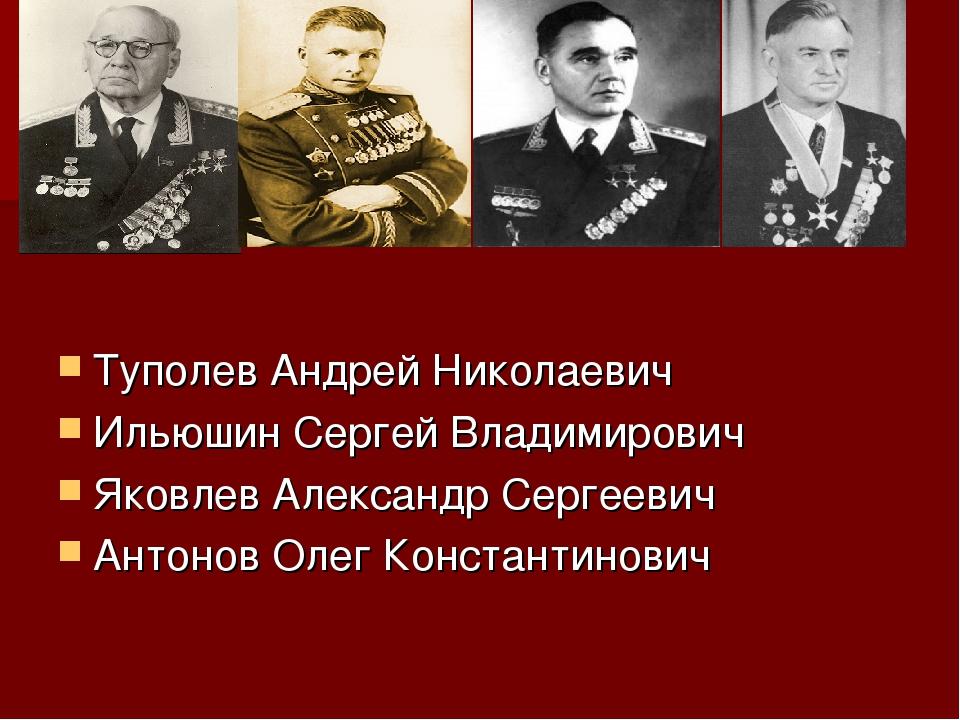 Туполев Андрей Николаевич Ильюшин Сергей Владимирович Яковлев Александр Серге...