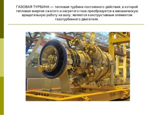 ГАЗОВАЯ ТУРБИНА— тепловая турбина постоянного действия, в которой тепловая э