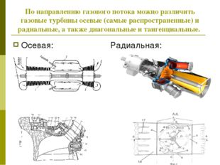 По направлению газового потока можно различить газовые турбины осевые (самые