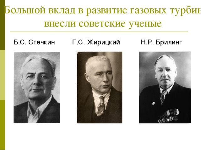 Б.С. Стечкин Г.С. Жирицкий Н.Р. Брилинг Большой вклад в развитие газовых турб...