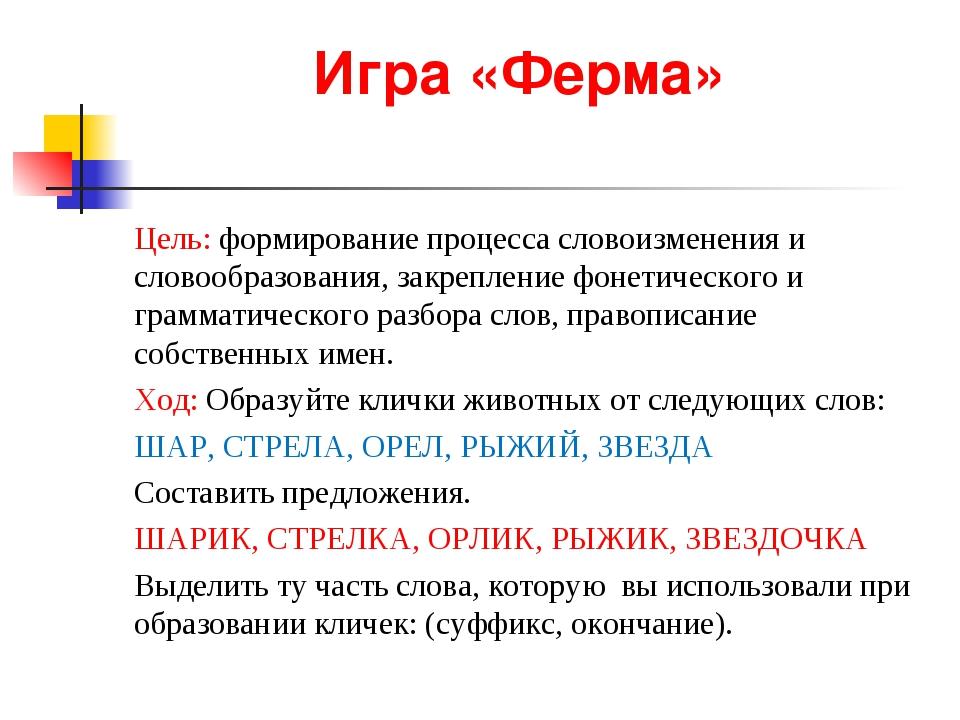 Игра «Ферма» Цель: формирование процесса словоизменения и словообразования, з...