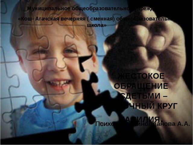 Муниципальное общеобразовательное учреждение «Кош- Агачская вечерняя ( сменна...