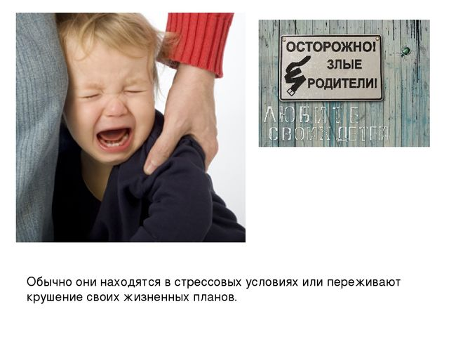 Обычно они находятся в стрессовых условиях или переживают крушение своих жизн...