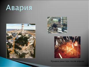 Крышка реактора после взрыва