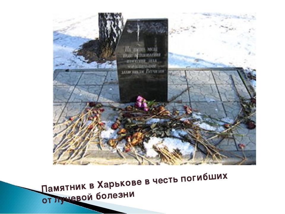Памятник в Харькове в честь погибших от лучевой болезни