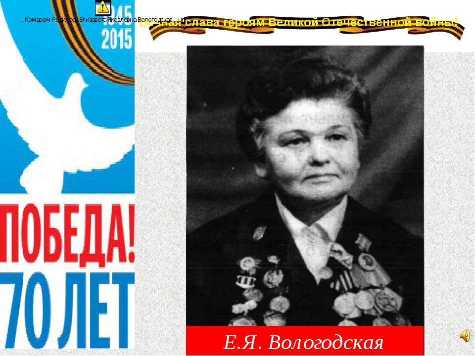 Е.Я. Вологодская Вечная слава героям Великой Отечественной войны! Урок мужества