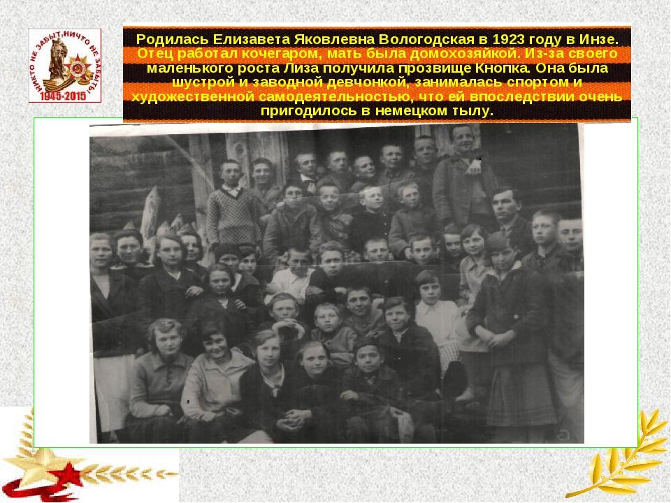 Родилась Елизавета Яковлевна Вологодская в 1923 году в Инзе. Отец работал коч...