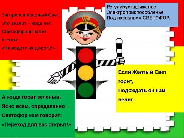 Загорелся Красный Свет, Это значит – хода нет. Светофор сигналит строго: «Не...