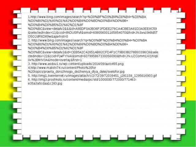 1.http://www.bing.com/images/search?q=%D0%BF%D0%B4%D0%B4+%D0%BA%D0%B0%D1%80%D...