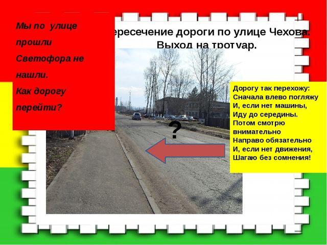 Пересечение дороги по улице Чехова. Выход на тротуар. ? Дорогу так перехожу:...