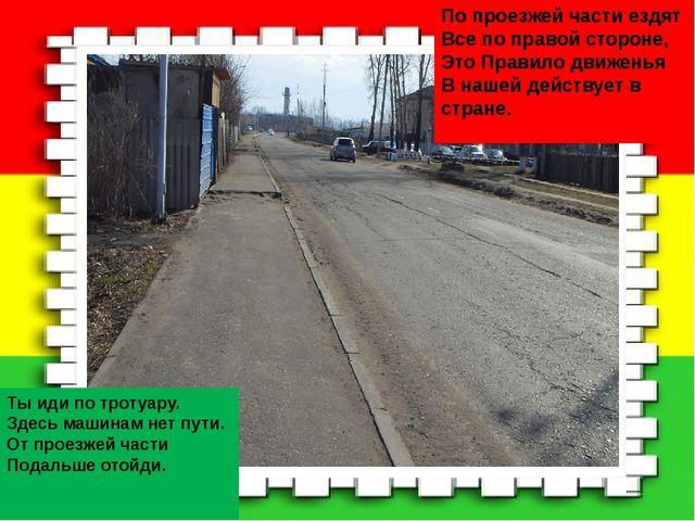 По проезжей части ездят Все по правой стороне, Это Правило движенья В нашей д...