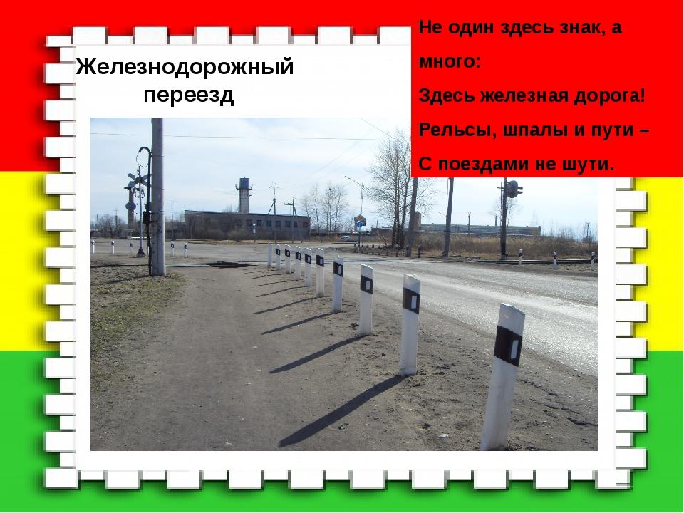 Железнодорожный переезд Не один здесь знак, а много: Здесь железная дорога! Р...