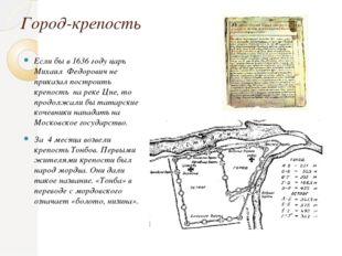 Город-крепость Если бы в 1636 году царь Михаил Федорович не приказал построит