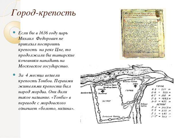 Город-крепость Если бы в 1636 году царь Михаил Федорович не приказал построит...