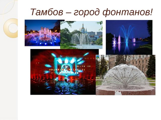 Тамбов – город фонтанов!