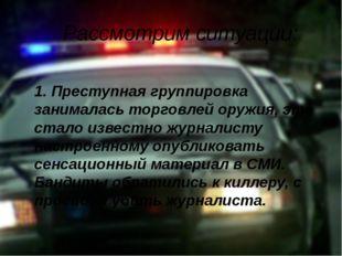1. Преступная группировка занималась торговлей оружия, это стало известно жур